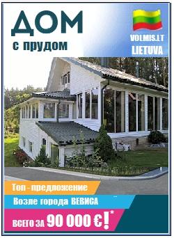 Заказать Недвижимость в Литве